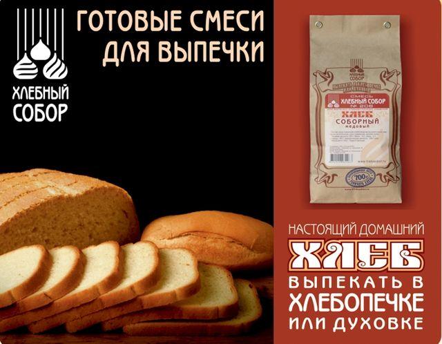 Смесь для  хлебопечки Хлебный собор