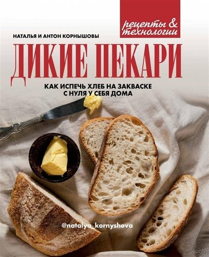 Корнышова Н. Дикие пекари